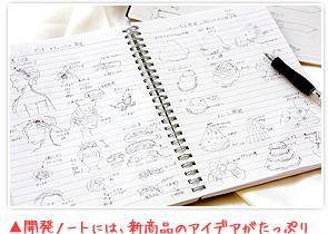 開発ノート